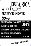Costa Rica West Valley Beneficio Monte Brisas свежей обжарки